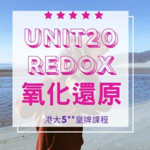Unit 20. Redox Principle 氧化還原作用
