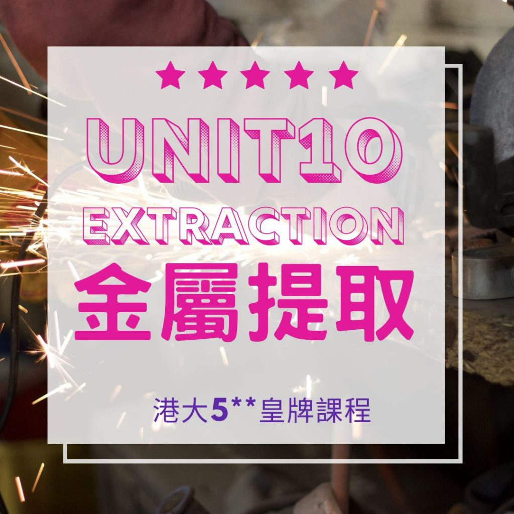 Unit 10. Extraction of Metals 金屬的煶取 Part B 2