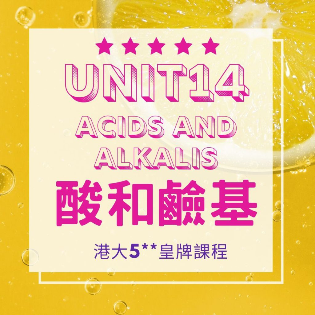 Unit 14. Acids and Alkalis Part A 酸和鹼基 2