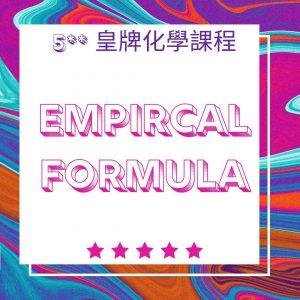 [不難][DSE必考] Empirical Formula 實驗式 1hr快解! 2