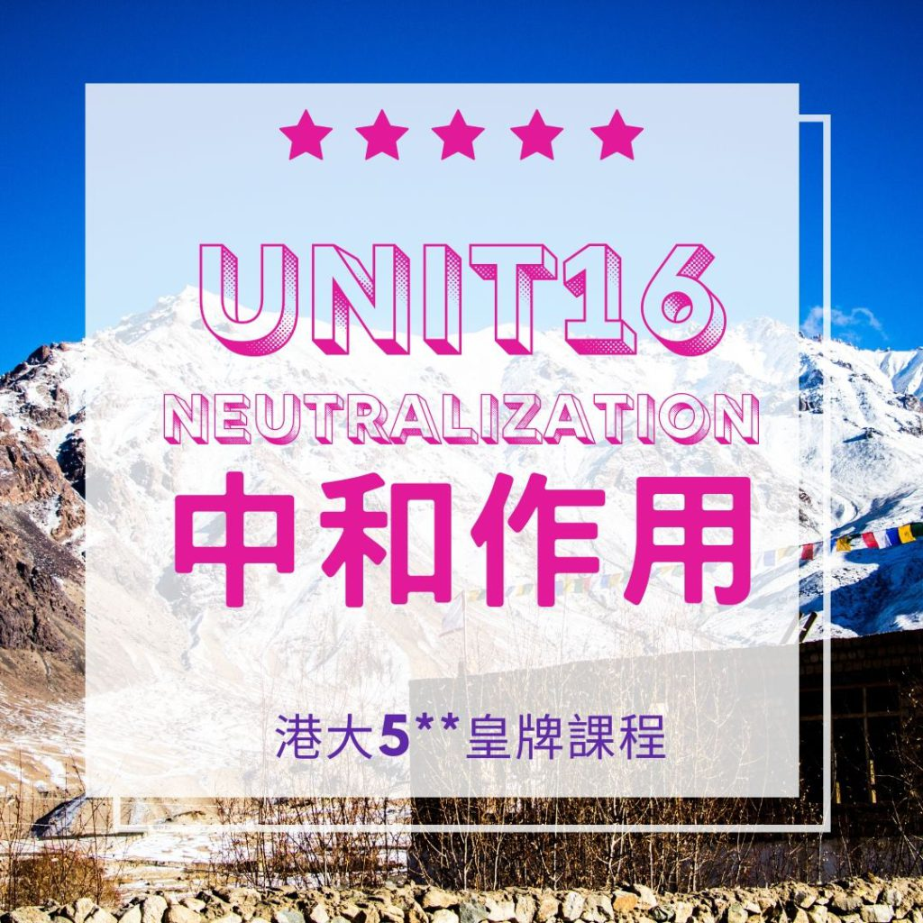 Unit 16. Neutralization 中和作用 2