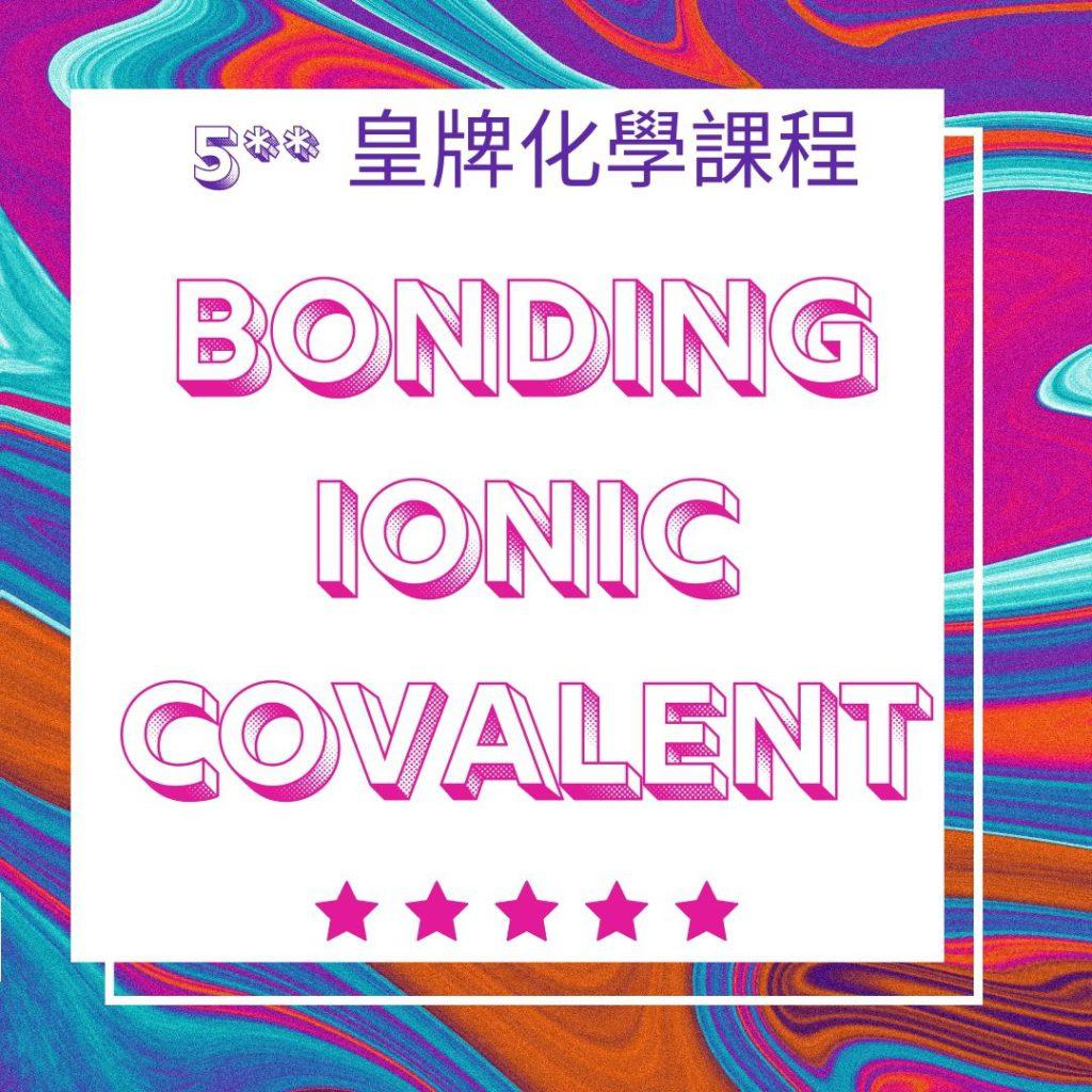 15分鐘溫哂Ionic Covalent Metallic bond 同Structures! 快溫! 2