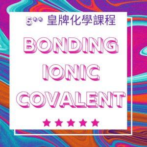 15分鐘溫哂Ionic Covalent Metallic bond 同Structures! 快溫! 5