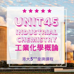 Unit 45. Introduction to Industrial Chemistry Part A 工業化學???? 1