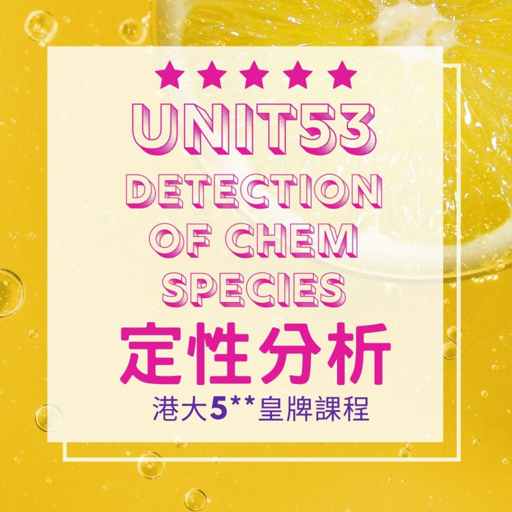 Unit 53. Qualitative Analysis -Detection 定性分析 檢測???? 3