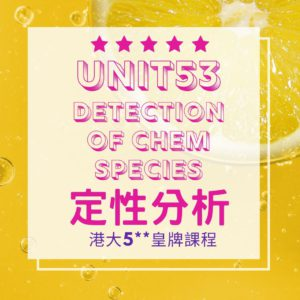 Unit 53. Qualitative Analysis -Detection Part A 定性分析 檢測???? 1