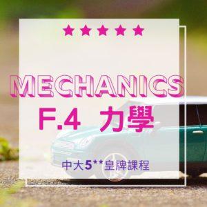 F4 physics Mechanics Lesson 3 13
