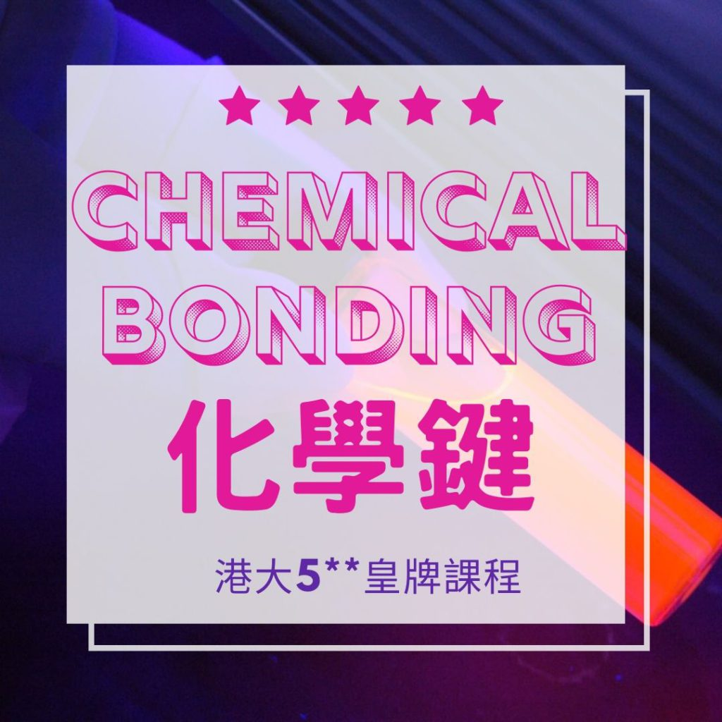 F.3 Chem Bonding Lesson 1 化學鍵 2