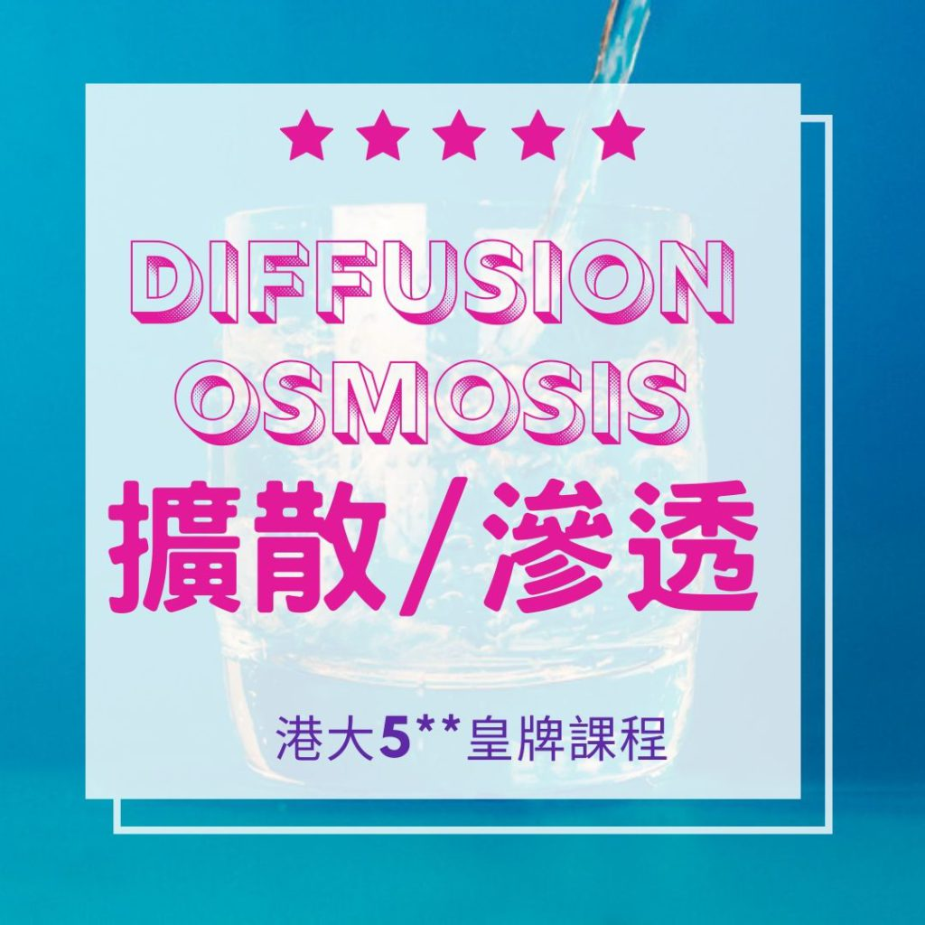 F.3 Diffusion and Osmosis 擴散/滲透 2