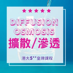F.3 Diffusion and Osmosis 擴散/滲透 7