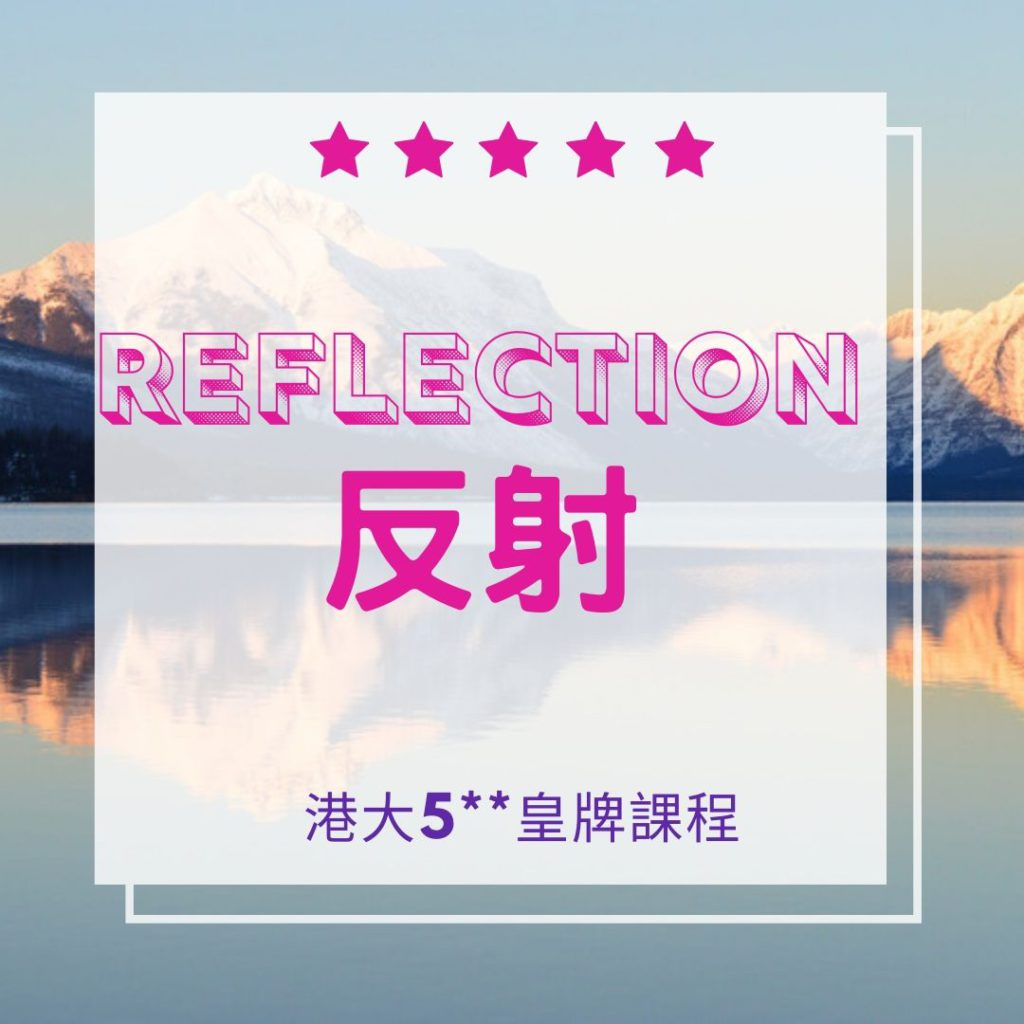 F.3  Reflection ???? 反射 2