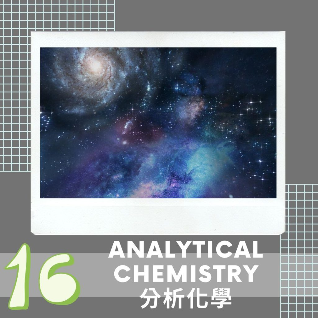 Topic 16. Analytical Chemistry 分析化學 ???? 1
