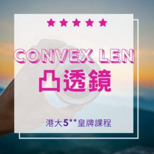 F.3  Convex Lens 凸透鏡 14