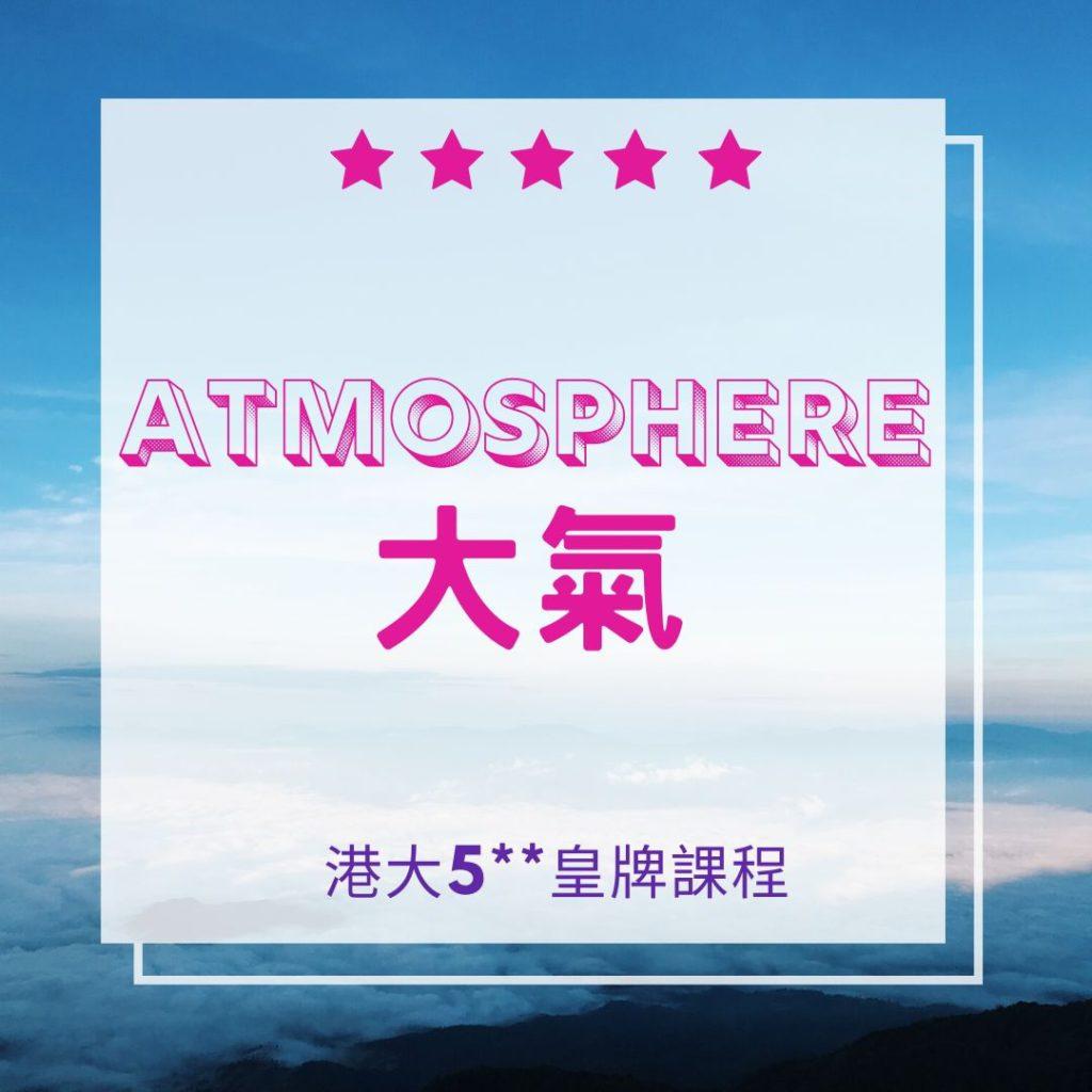 F.3 Chem Atmosphere 大氣 2