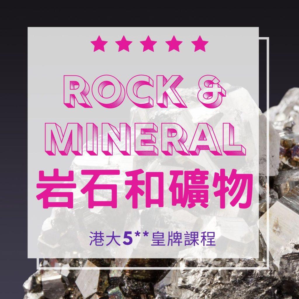 F.3 Chem Rocks and Minerals 岩石與礦物 2