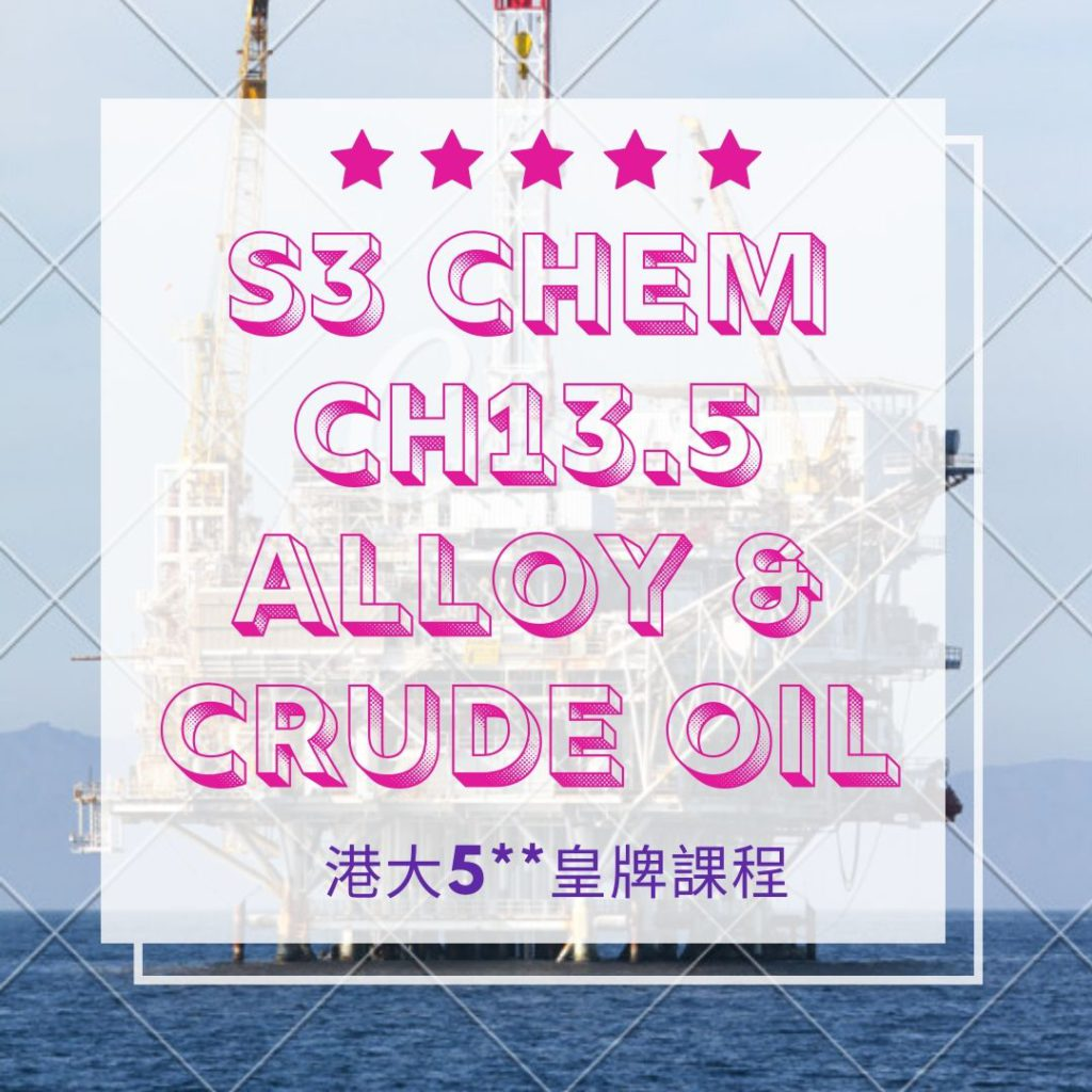 F.3 Chem Materials : Crude oil 原油 2